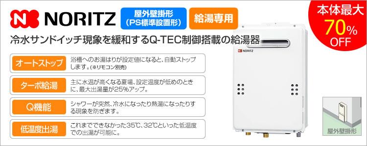 NORITZ(ノーリツ)ガス給湯器ユコアGQシリーズ