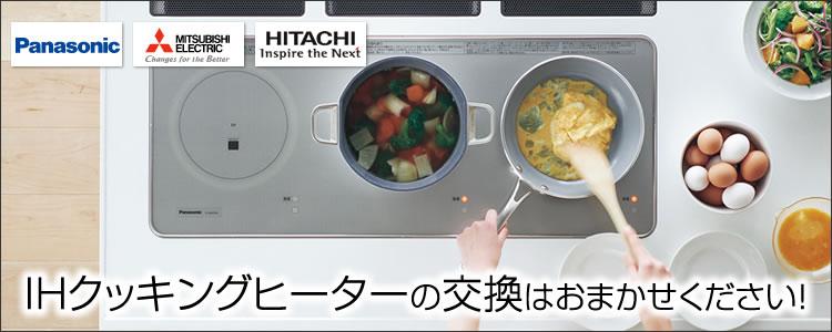 Panasonic、MITSUBISHI、HITACHIなど、IHクッキングヒーターの交換はおまかせください!