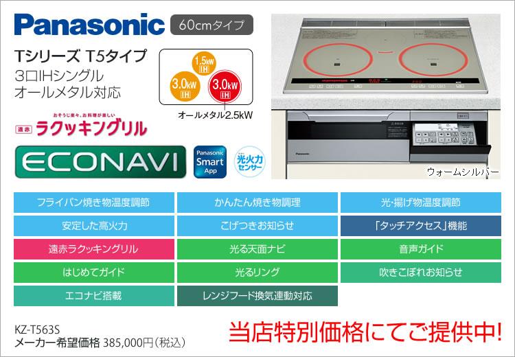 パナソニック(Panasonic) TシリーズT5タイプ KZ-T563S