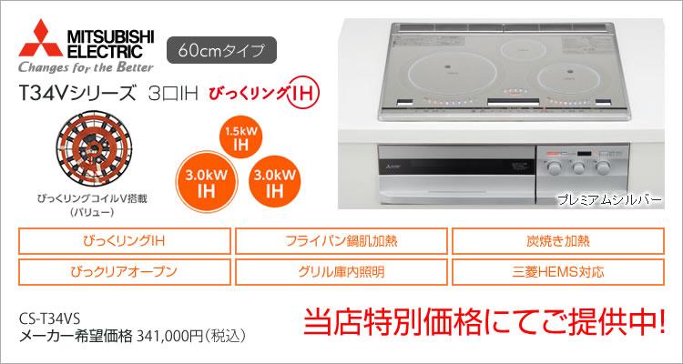 三菱(MITSUBISHI)T34Vシリーズ CS-T34VS