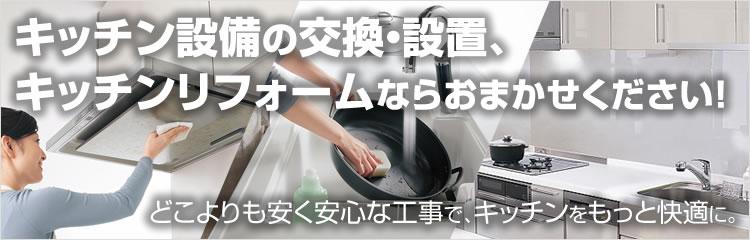 キッチン設備の交換、設置、キッチンリフォームならおまかせください!リベルカーサの安心工事で、キッチンをもっと快適に。