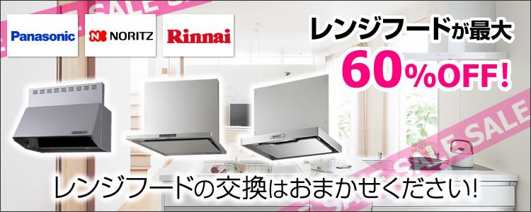 Panasonic、MITSUBISHI、NORITZのレンジフードが最大60%OFF! レンジフードの交換はお任せください!