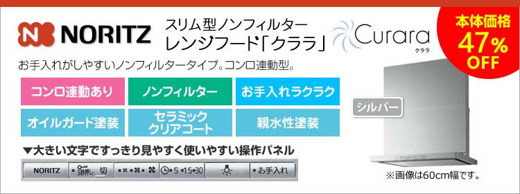 NORITZ(ノーリツ) スリム型ノンフィルターレンジフード「クララ」 47%OFF