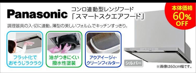 Panasonic(パナソニック)コンロ連動型レンジフード「スマートスクエアフード」 60%OFF