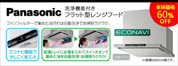 Panasonic(パナソニック) 洗浄機能付きフラット型レンジフード 60%OFF