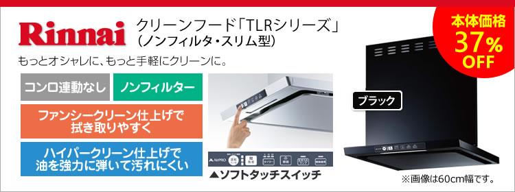 Rinnai(リンナイ) クリーンフード「TLRシリーズ」(ノンフィルタ・スリム型) 37%OFF