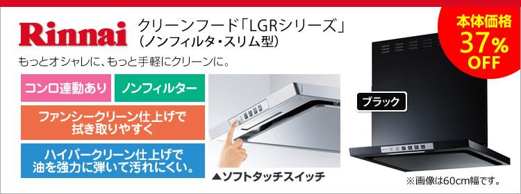 Rinnai(リンナイ) クリーンフード「LGRシリーズ」(ノンフィルタ・スリム型) 37%OFF
