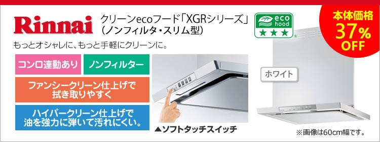 Rinnai(リンナイ) クリーンecoフード「XGRシリーズ」(ノンフィルタ・スリム型) 37%OFF