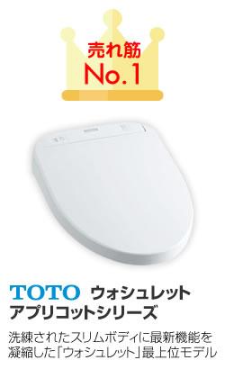 TOTO アプリコット
