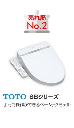TOTO S・SBシリーズ