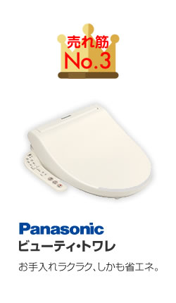 Panasonic ビューティトワレ