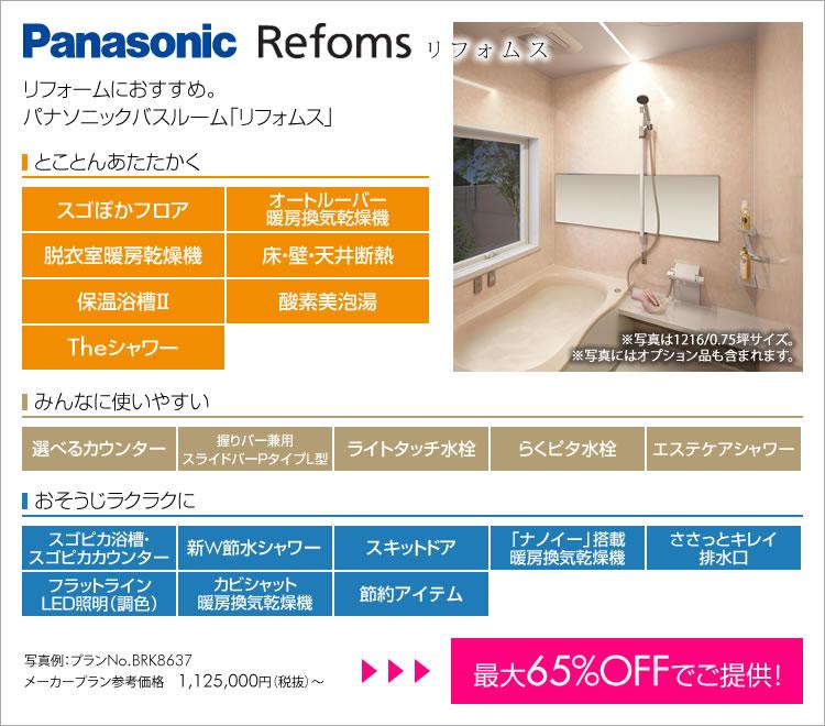 Panasonic(パナソニック)Refoms(リフォムス)