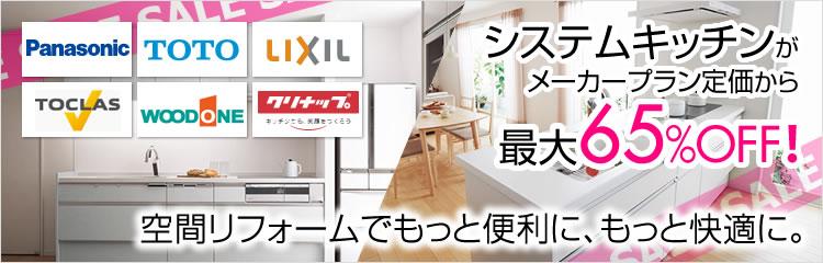 Panasonic、TOTO、LIXIL、TOCLAS、WOOD ONE、クリナップなど、システムキッチンがメーカープラン定価から最大65%OFF!キッチンの空間リフォームで、暮らしをもっと便利に、もっと快適に。