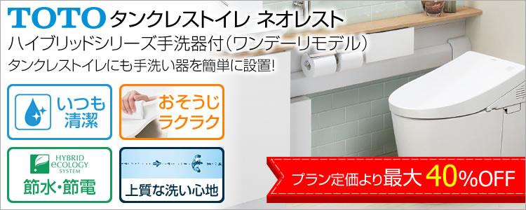 TOTO タンクレストイレ ネオレスト ハイブリッドシリーズ手洗器付(ワンデーリモデル) 最大40%OFF