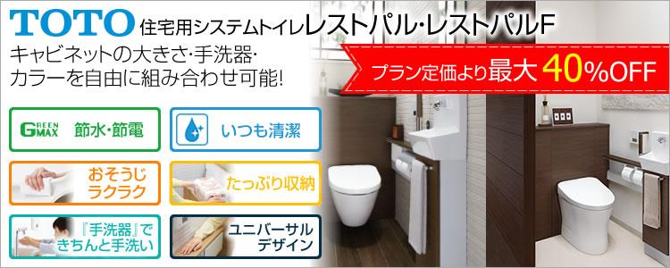 TOTO 住宅用システムトイレ レストパル・レストパルF 最大40%OFF