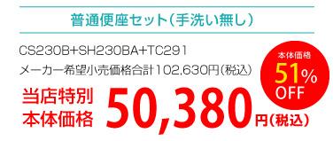 手洗い無しタイプ 工事費込み45,800円(税抜)