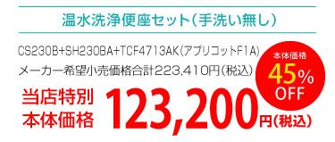 手洗い付きタイプ 工事費込み112,000円(税抜)