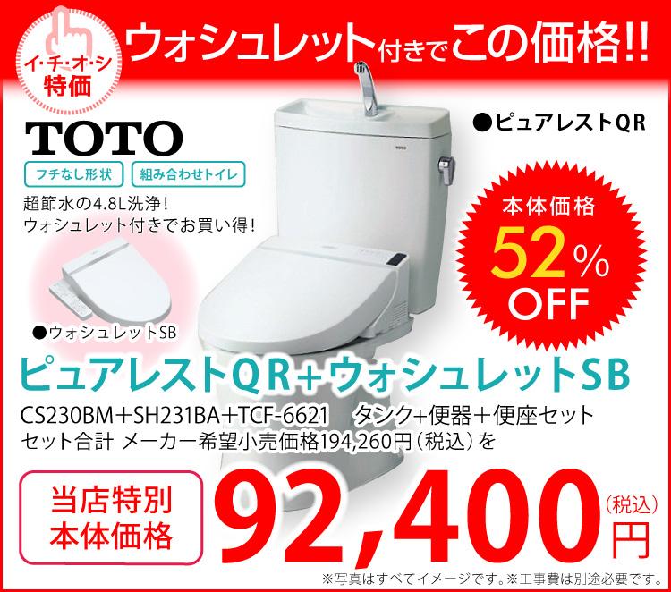TOTO ピュアレストQR+ウォシュレットSB