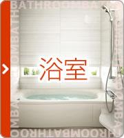 浴室のページへ