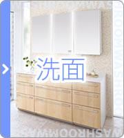 洗面化粧室のページへ