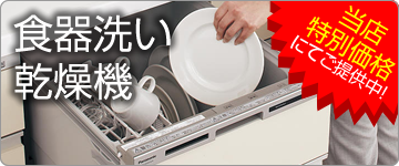 食器洗い乾燥機のページへ