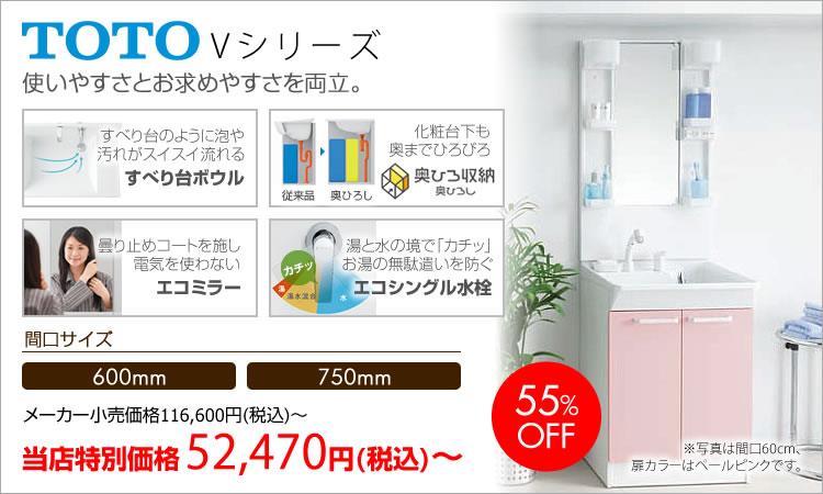 TOTO Vシリーズ 55%OFF