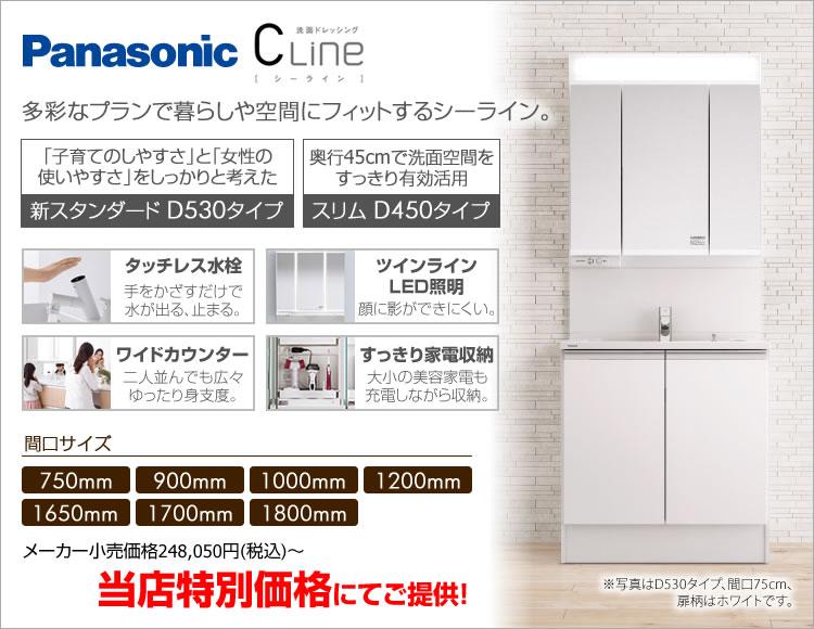 Panasonic(パナソニック)洗面ドレッシングCLine(シーライン)